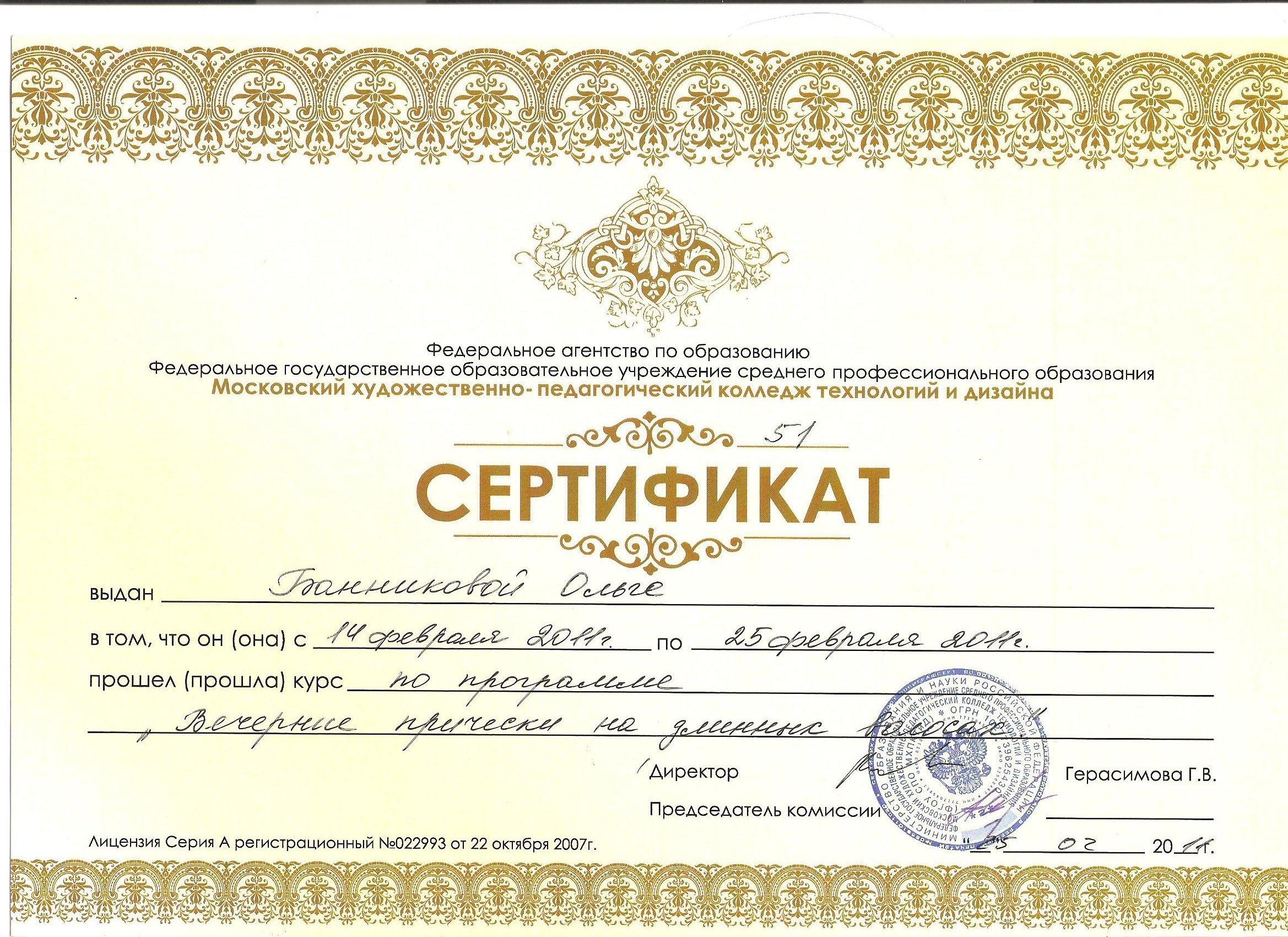 Московский педагогический колледж технологии и дизайна