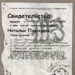 Школа стилистов Натальи Павловой - 2005 год