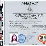Базовый курс с правом консультирования Make-Up Atelier - 2004 год