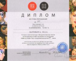 Make-Up Atelier Москва - 2009 год