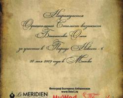 Парад невест - 2009