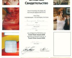 Участие в конкурсе Велла Тренд Вижн 2003 год