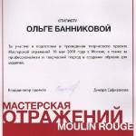 Мастерская Отражений - Мулин Руж - 2010 год