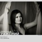 sergey_grachov_reflexions_06jun10_06
