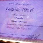 Диплом и вознаграждение от Дефиле